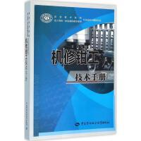 机修钳工技术手册 人力资源和社会保障部教材办公室 组织编写
