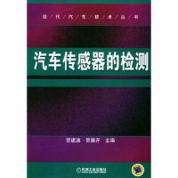 汽车传感器的检测――现代汽车技术丛书 贺建波,贺展开 9787111158516