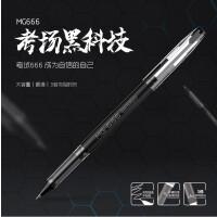 【12支包邮】晨光文具中性笔0.5考试用MG-666黑/蓝水笔学生顺滑