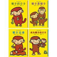 蒲蒲兰绘本猴子的日子/小猴子的故事系列(4册)――猴子的日子 猴子是猴子 猴子出海 成为猴子的日子'
