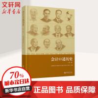 会计口述历史 第1辑 立信会计出版社