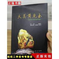 【二手9成新】大美黄龙玉吕国平著地质出版社