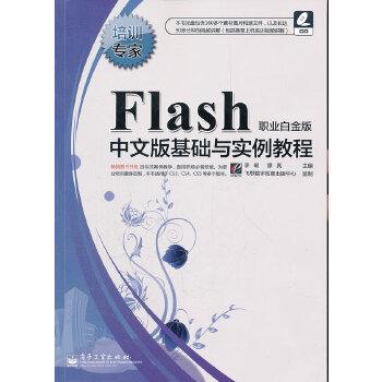 Flash中文版基础与实例教程(职业白金版)(含CD光盘1张)