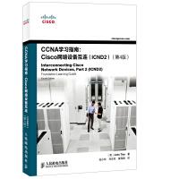 CCNA学习指南Cisco网络设备互连(ICND2)(第4版)