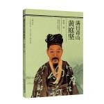 人文江西丛书・历史文化名人传记系列  满目青山黄庭坚