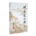 梁羽生作品集(朗声新版)_草莽龙蛇传(02)(全一册)