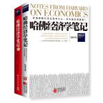 哈佛经济学笔记套装(全2册)