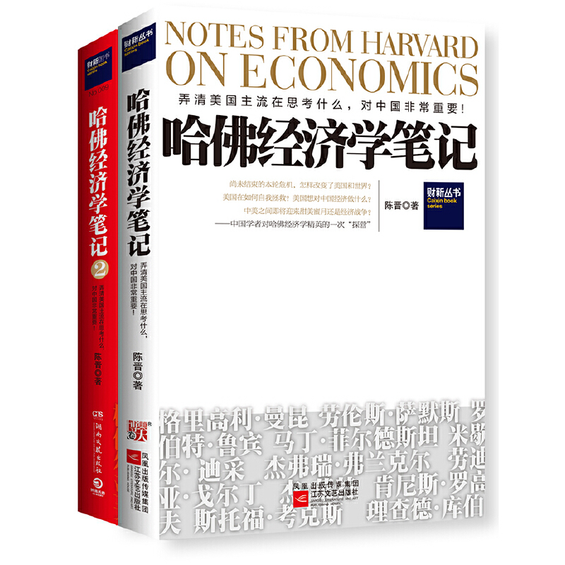 哈佛经济学笔记套装(全2册) 从世界*学府和*经济学家那里溢出的经济理论精髓,感受哈佛教育的魅力,领略经济学家的智慧,弄清美国主流在思考什么, 对中国非常重要!