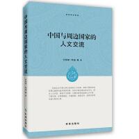 中国与周边国家的人文交流