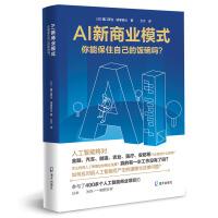AI新商业模式:你能保住自己的饭碗吗? 深圳市海天出版社有限责任公司