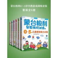 蒙台梭利0~5岁早教游戏训练套装(全6册)