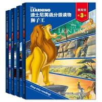 迪士尼英语分级读物・提高级・第3级(4册)