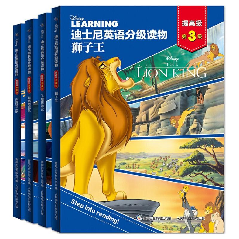 迪士尼英语分级读物·提高级·第3级(4册) 迪士尼英语分级读物 提高级 第3级(*辑)少儿英语双语读物,小学高年级初中英语课外阅读,英文原版故事书,线上资源,慢速美音朗读。飞屋环游记、狮子王、超能陆战队、头脑特工队迪士尼经典电影故事。