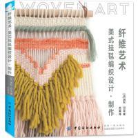 纤维艺术:美式挂毯编织设计・制作