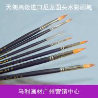 天朗 318尼龙圆尖水彩笔 勾线笔 水粉画笔 丙烯油画描边笔