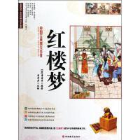 红楼梦 (清)曹雪芹 旅游教育出版社