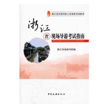 浙江省现场导游考试指南