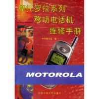 【二手旧书九成新】摩托罗拉系列移动电话机维修手册 谭进 9787810572866 西南交通大学出版社