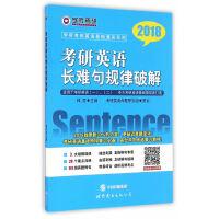 考研英语长难句规律破解