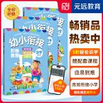 识字-幼小衔接阶梯教程(套装全3册)  幼升小  入学准备  笔顺 笔画  习惯养成