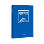 南方智库丛书:粤商新传