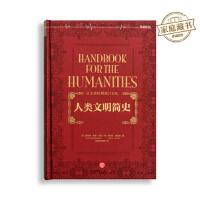人类文明简史:从史前时期到21世纪