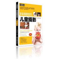 【新书店正版】亲亲我的宝贝,儿童摄影:全新版 光合网 浙江摄影出版社 9787551405294