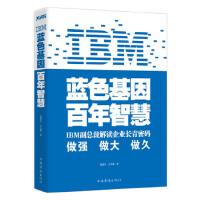 【新书店正版】IBM:蓝色基因 百年智慧 张烈生 王小燕 中国华侨出版社 9787511318466