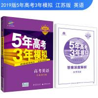 53高考 2019B版专项测试 高考英语 5年高考3年模拟 江苏省专用 五年高考三年模拟 曲一线科学备考