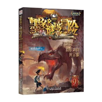 墨多多谜境冒险 阳光版9.羽蛇神的黄金眼 现象级超级畅销书
