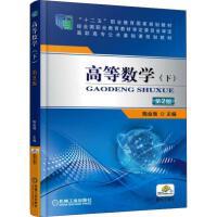 高等数学(下) 第2版 机械工业出版社