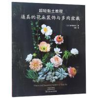 超轻黏土教程:逼真的花朵装饰与多肉盆栽 河南科学技术出版社