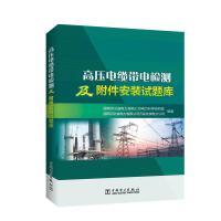 高压电缆带电检测及附件安装试题库 中国电力出版社