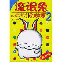 流氓兔的故事 2 9787502820862