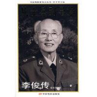 从士兵到导演:李俊传――中国电影家传记丛书 崔斌箴 9787106023256