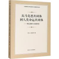 从马克思共同体到人类命运共同体――理论逻辑与实践图景 辽宁人民出版社