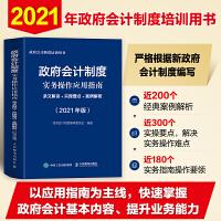 政府会计制度实务操作应用指南 2021版 条文解读 实操要点 案例解析