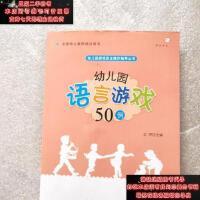 【二手旧书9成新】梦山书系 幼儿园游戏自主操作指导丛书:幼儿园语言游戏50例(全9787533473617