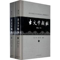 古文字类编 增订本(2册) 上海古籍出版社