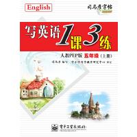 写英语1课3练・人教PEP版・五年级(上册)(描摹)
