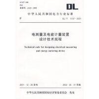 电测量及电能计量装置设计技术规程