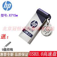 【支持礼品卡+送挂绳包邮】HP惠普 X715w 64G 优盘 高速USB3.0 64GB 商务U盘