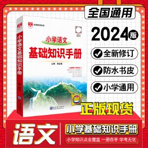 小学语文基础知识手册第十八次修订 2021全国通用版