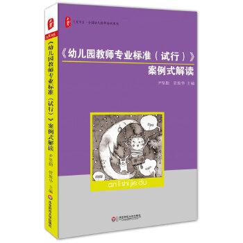 《幼儿园教师专业标准(试行)》案例式解读 大夏书系(为一线幼儿教师量身定制的培训用书)