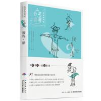 小学生文库-必读名著经典彩图版:彼得-潘(心喜阅童书)