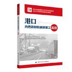 港口内燃装卸机械修理工(高级)