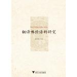翻译佛经语料研究