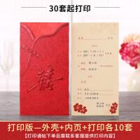 婚礼婚庆喜帖创意2018中国风邀请卡请柬结婚请帖打印定制