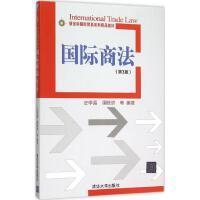 国际商法(第3版) 史学瀛 等 编著
