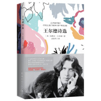 王尔德诗选(中英文) 中国宇航出版社